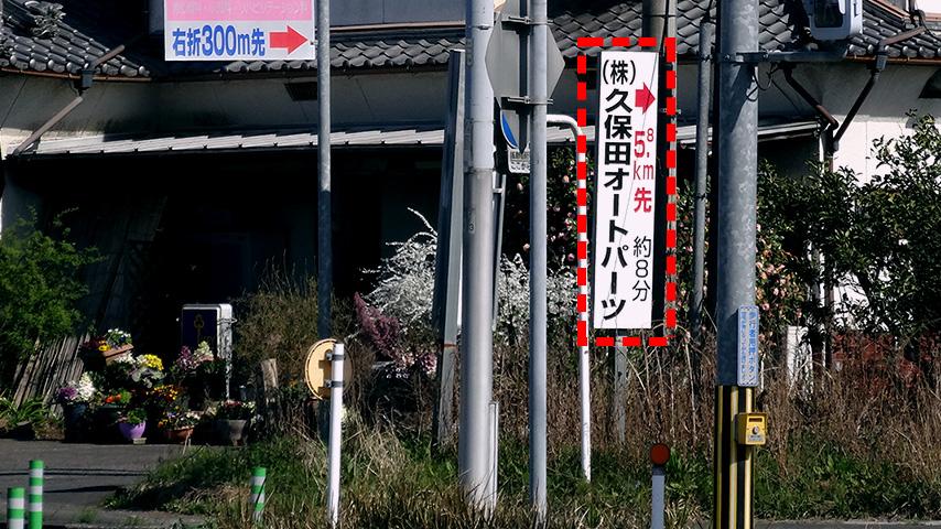 高岡町宮水流交差点の看板