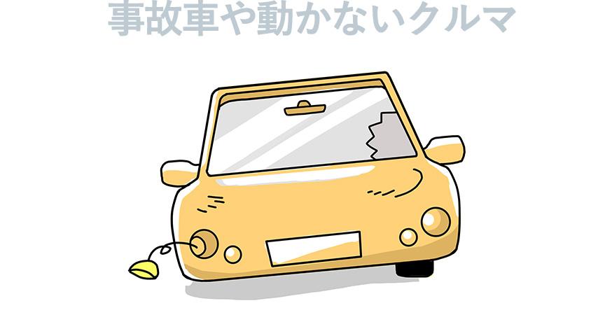 事故車や動かないクルマ