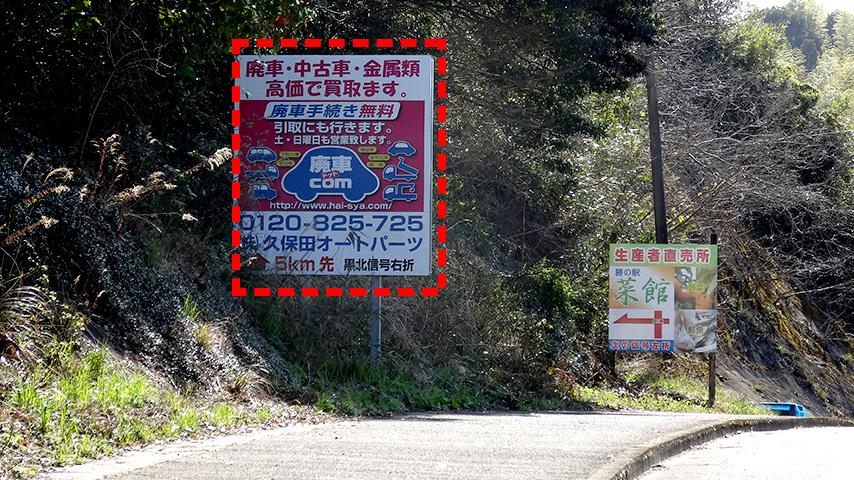 古城に向かう交差点手前の看板